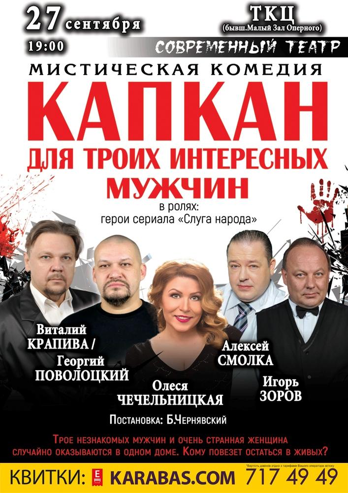Капкан для трьох цікавих чоловіків Харьков