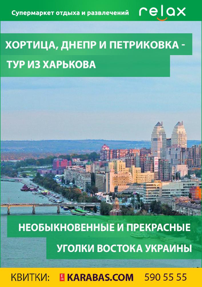 Хортица, Днепр и Петриковка Харьков
