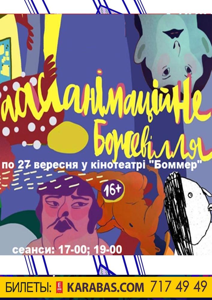 АААанімаційне божевілля Харьков
