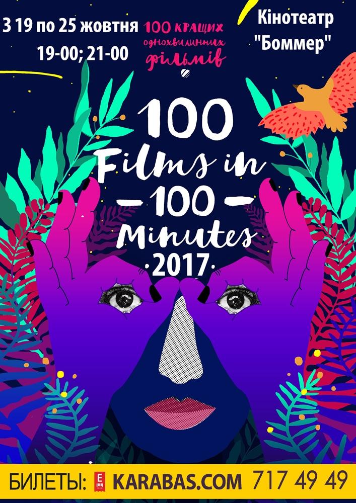 100 фільмів за 100 хвилин - 2017 Харьков