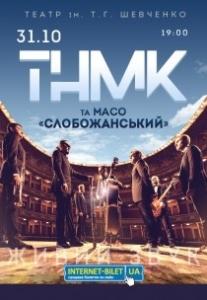 """ТНМК та МАСО """"Слобожанський"""" Харьков"""
