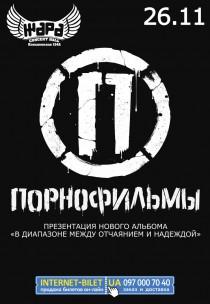 ПОРНОФИЛЬМЫ Харьков