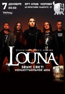 LOUNA Харьков