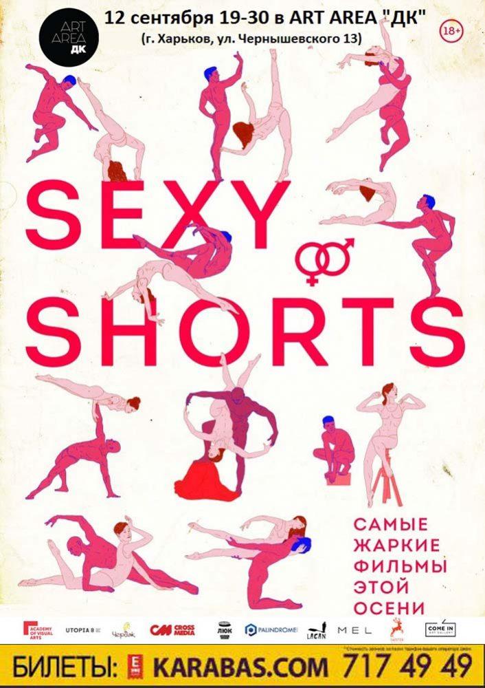 SexyShorts Харьков