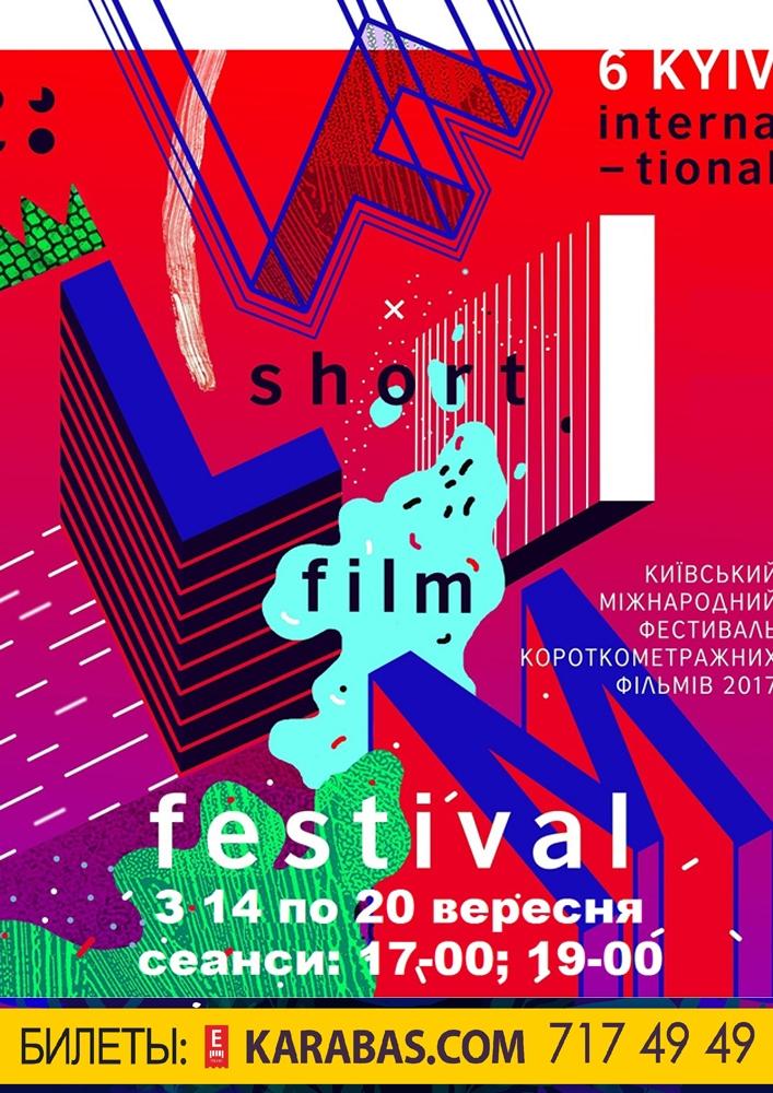 Міжнародний фестиваль короткометражного кіно Харьков