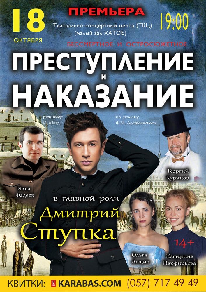 Преступление и наказание Харьков