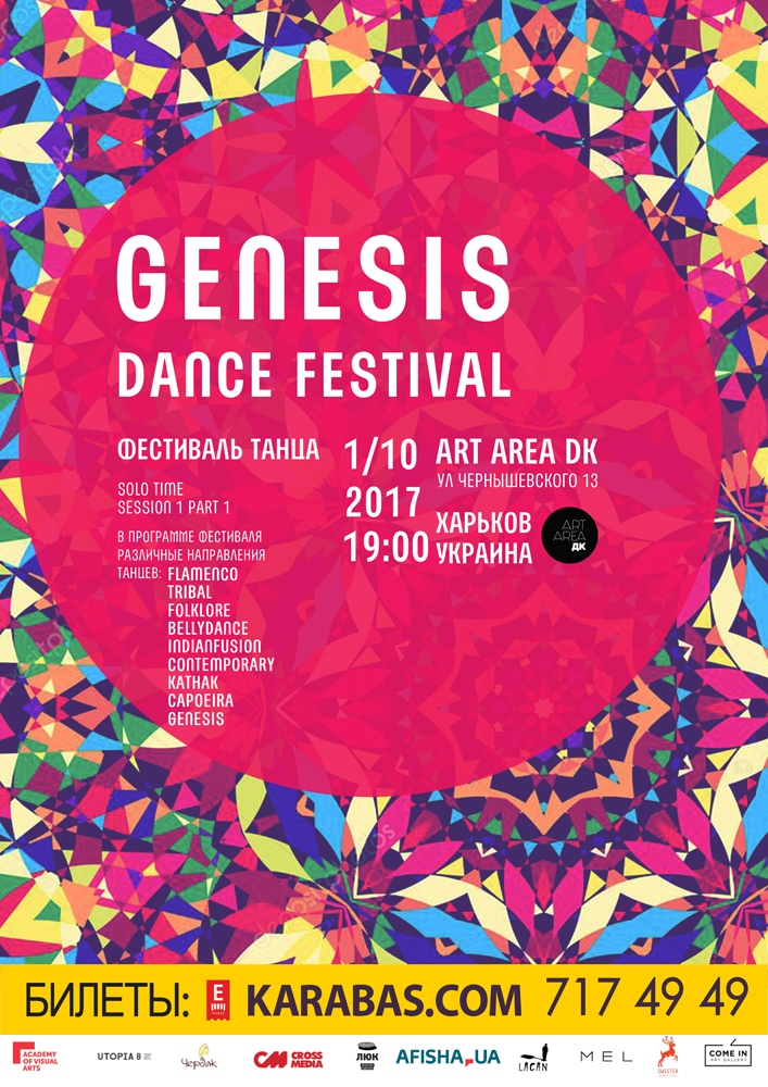 Genesis Dance Festival Харьков