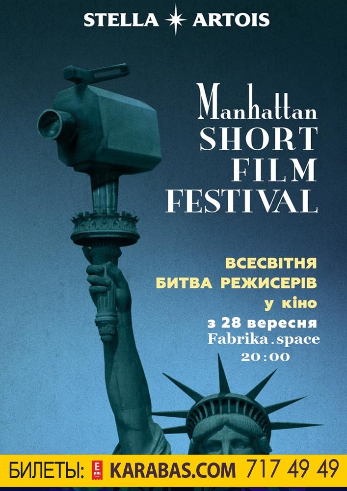 Манхэттенский фестиваль короткометражных фильмов – 2017 Харьков