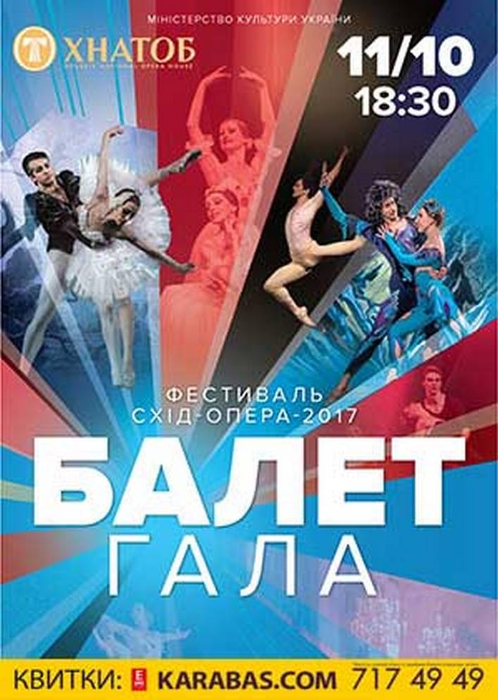 Гала Балет Харьков