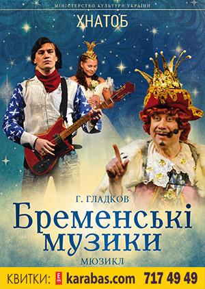 Мюзикл «Бременские Музыканты» Харьков