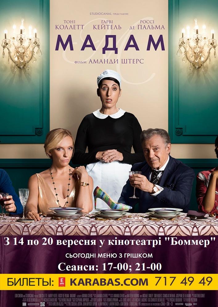 Мадам / Madame Харьков