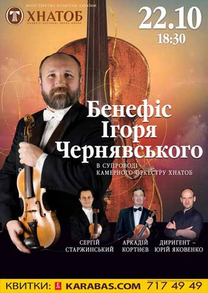 Бенефіс І. Чернявського Харьков