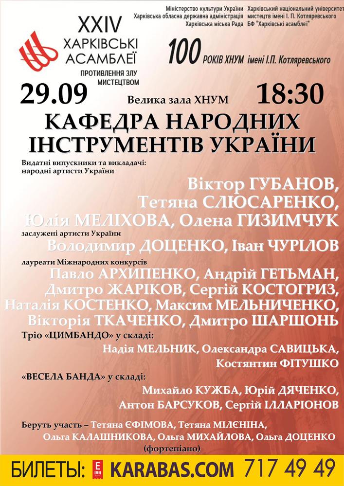 Концерт кафедри народних інструментів України ХНУМ Харьков