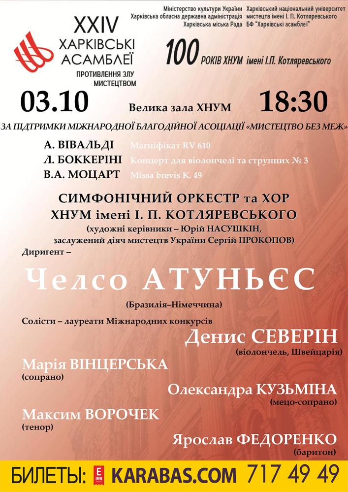 Концерт симфонічного оркестру та студентського хору ХНУМ Харьков