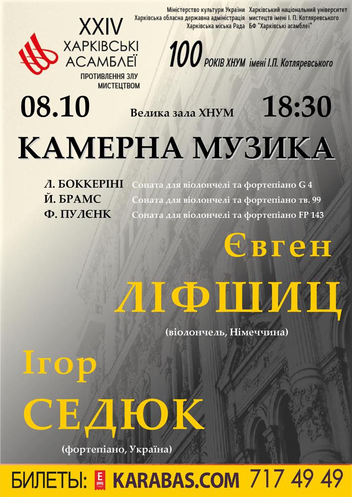 Музика для віолончелі Харьков
