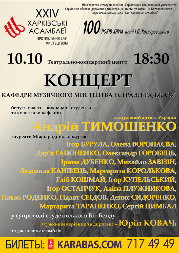 Концерт кафедри музичного мистецтва естради та джазу ХНУМ Харьков