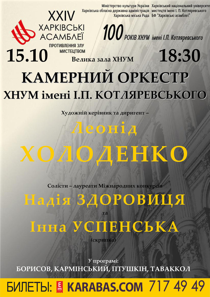 Камерний оркестр ХНУМ Харьков