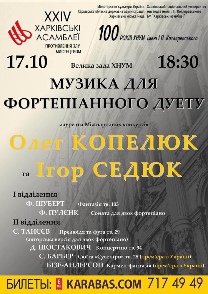 Музика для фортепіанного дуету Харьков