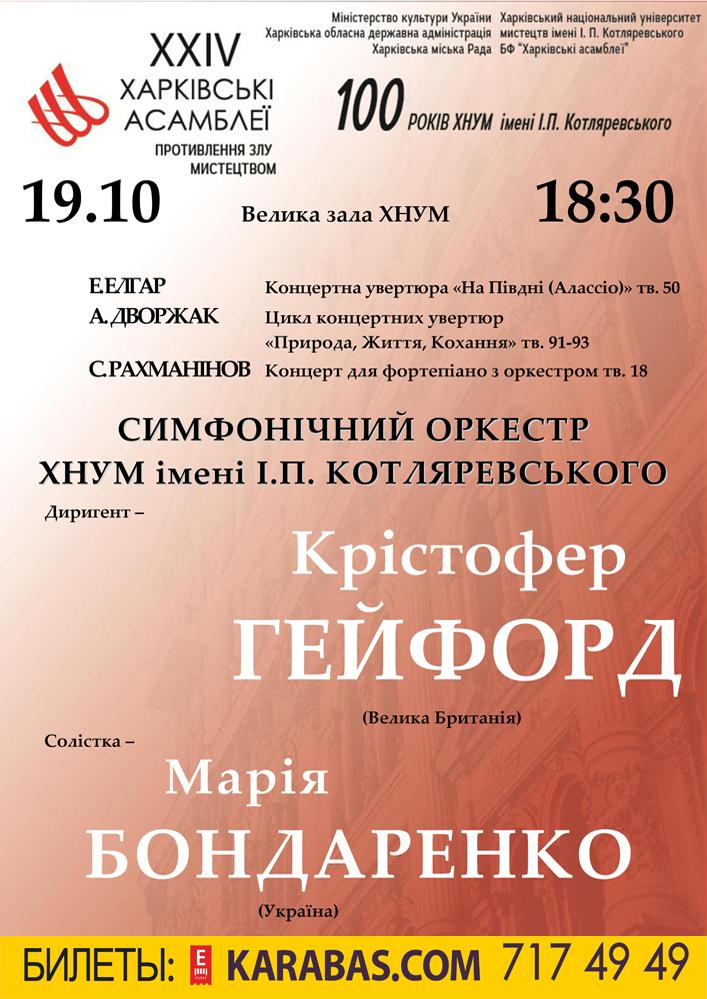 Симфонічний оркестр ХНУМ Харьков