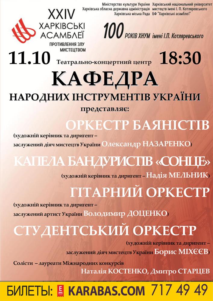 Концерт колективів кафедри народних інструментів України ХНУМ Харьков