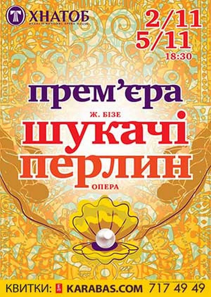 Шукачі перлин Харьков
