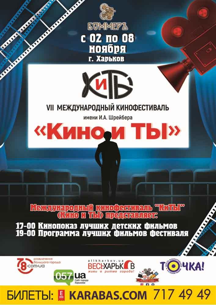 Кинофестиваль «КиТЫ» (Кино и ТЫ). Взрослая программа Харьков