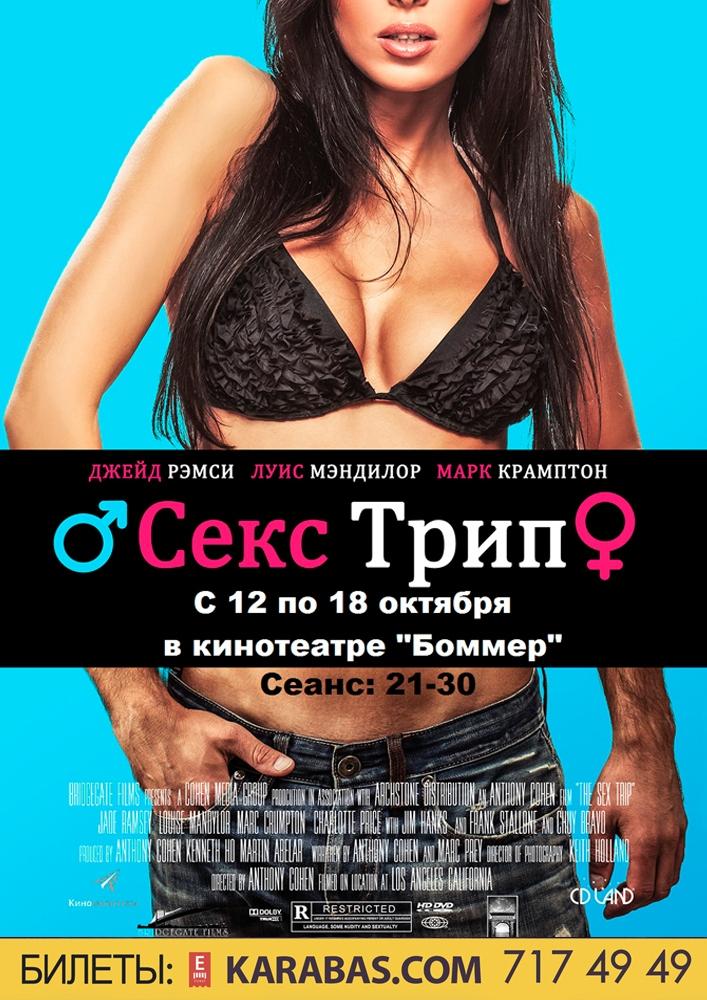 Секстрип (The Sex Trip) Харьков