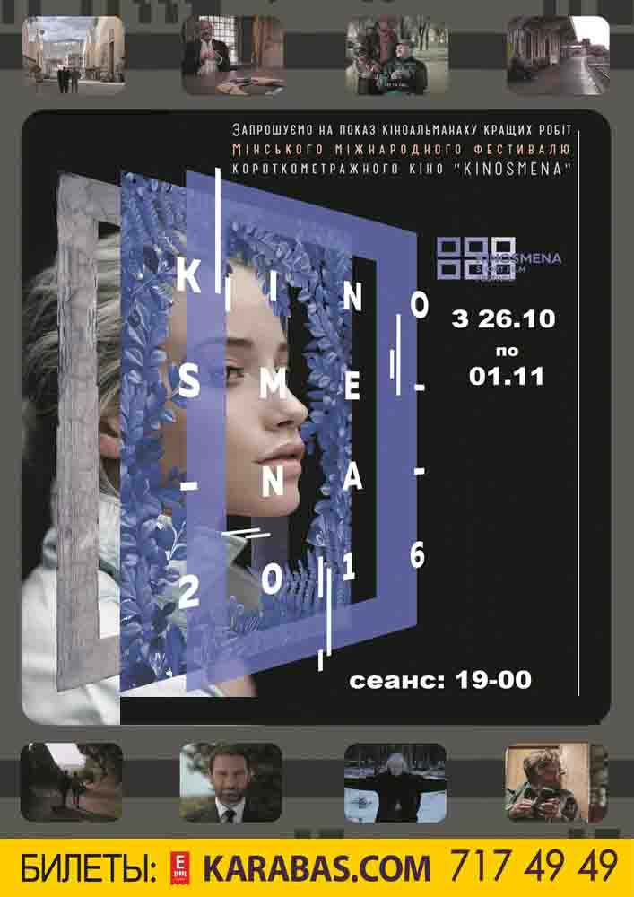 Kinosmena Short Festival Харьков