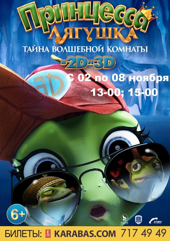 Принцесса-лягушка:тайна волшебной комнаты Харьков