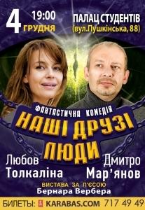 Мои друзья человеки Харьков
