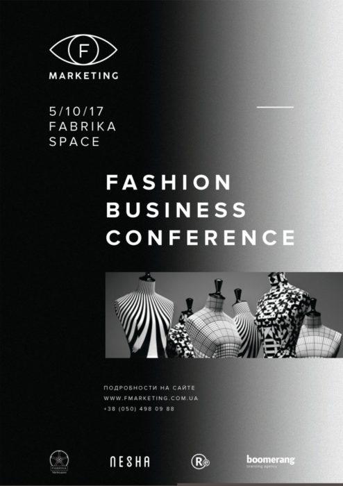 Бизнес-конференция о фешн-индустрии