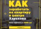 Как заработать на квартиру в центре Харькова