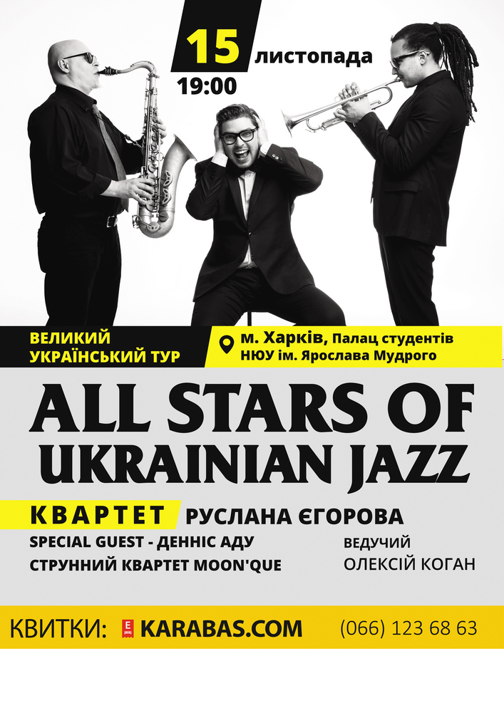 All stars of ukrainian jazz Харьков