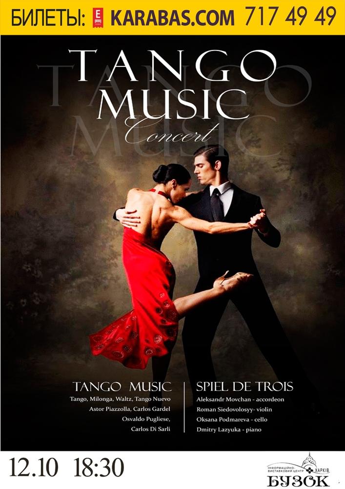Tango Music Concert Харьков