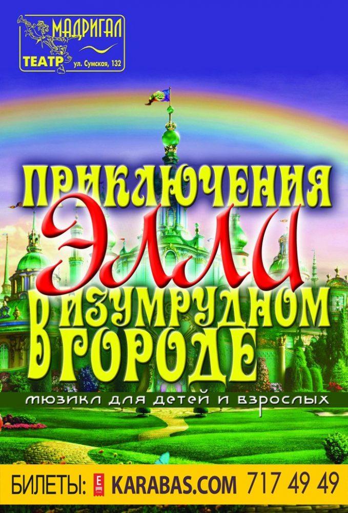 Приключение Элли в Изумрудном городе Харьков