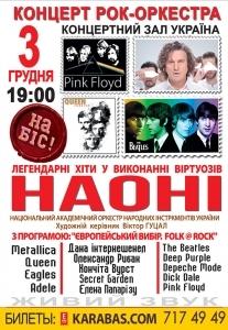 НАОНІ Харьков