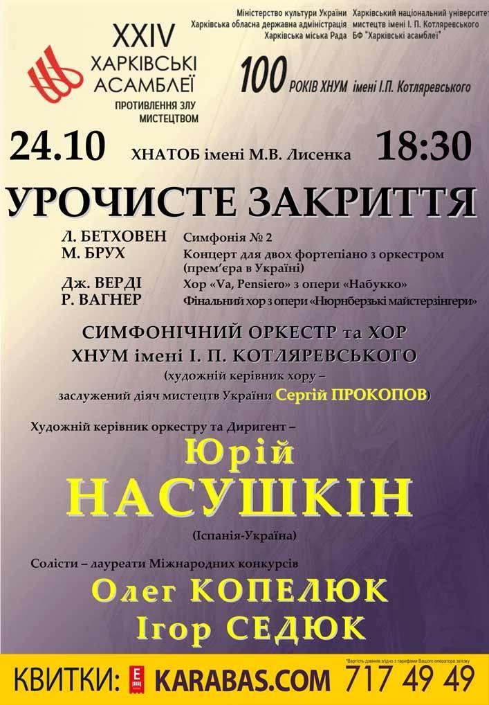 Закриття міжнародного фестивалю «Харківські асамблеї» Харьков