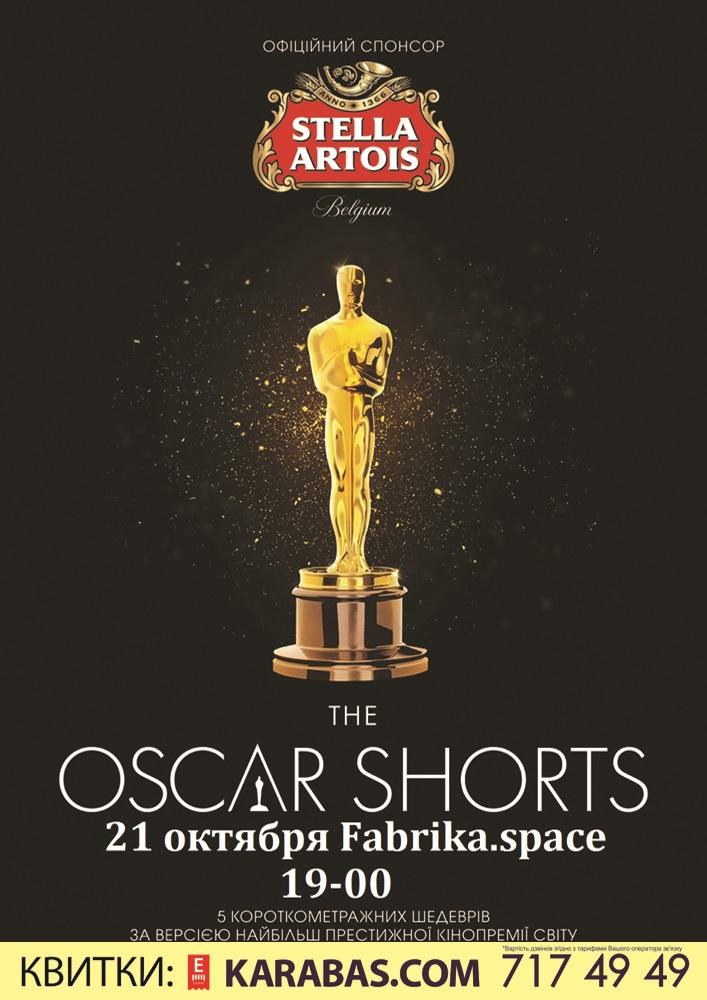 Oscar shorts - 2017 Харьков