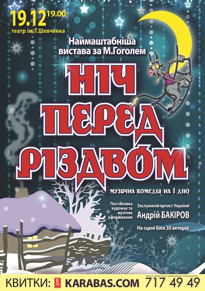Ніч перед Різдвом Харьков