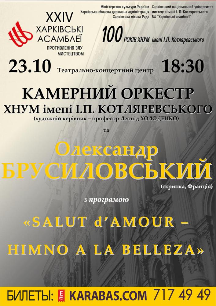 Олександр Брусиловський та камерний оркестр ХНУМ Харьков