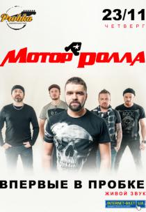 МОТОР'РОЛЛА Харьков