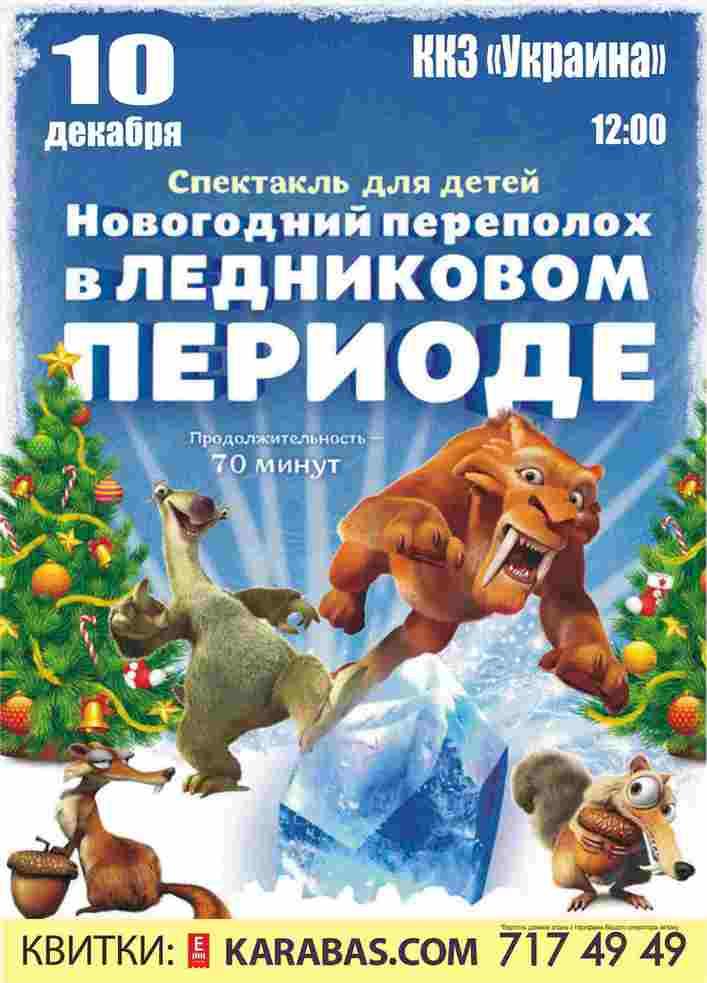 Ледниковый период Харьков
