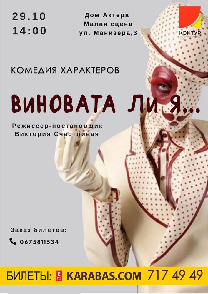 Театр Контур. Виновата ли я... Харьков