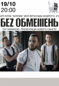 БЕZ ОБМЕЖЕНЬ Харьков