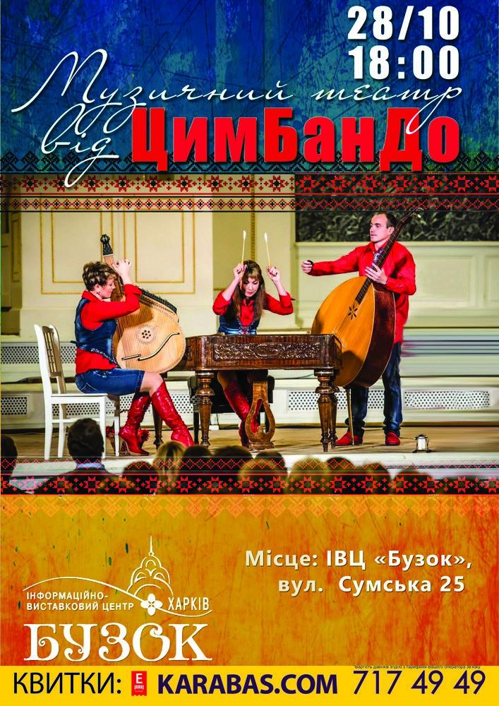 Музичний театр від ЦимБанДо Харьков