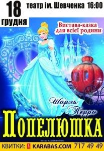 Попелюшка Харьков