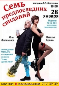 Семь предпоследних свиданий Харьков