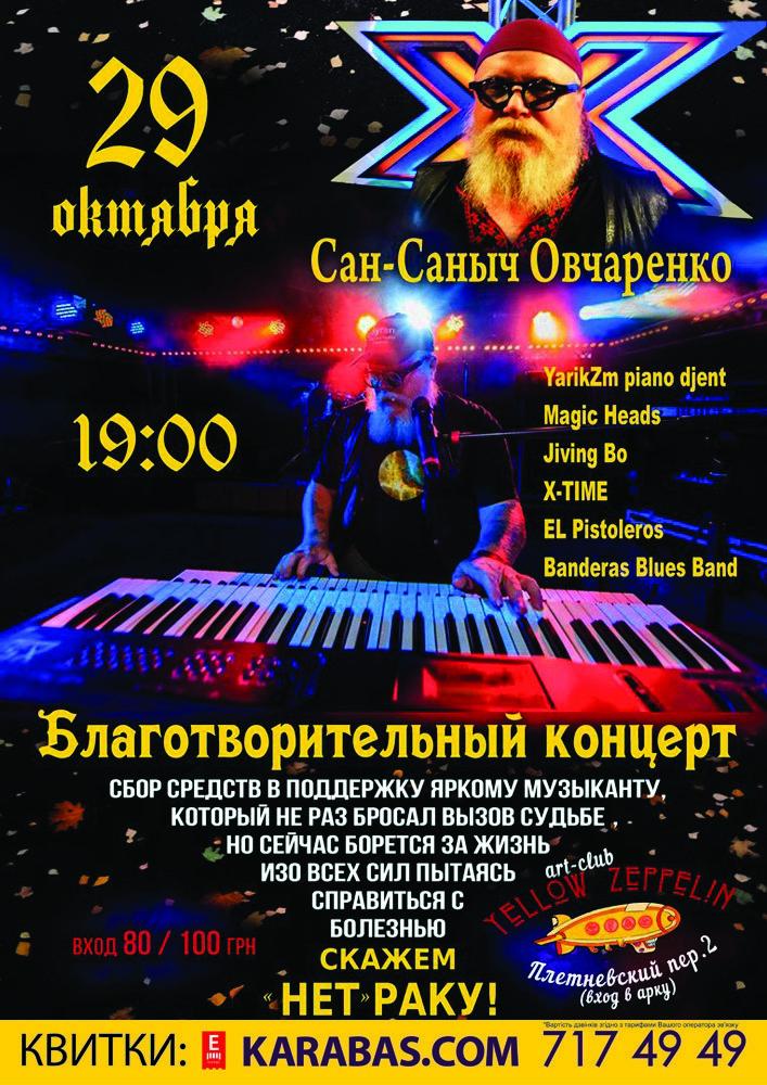 Благотворительный концерт в поддержку Сан Саныча Харьков