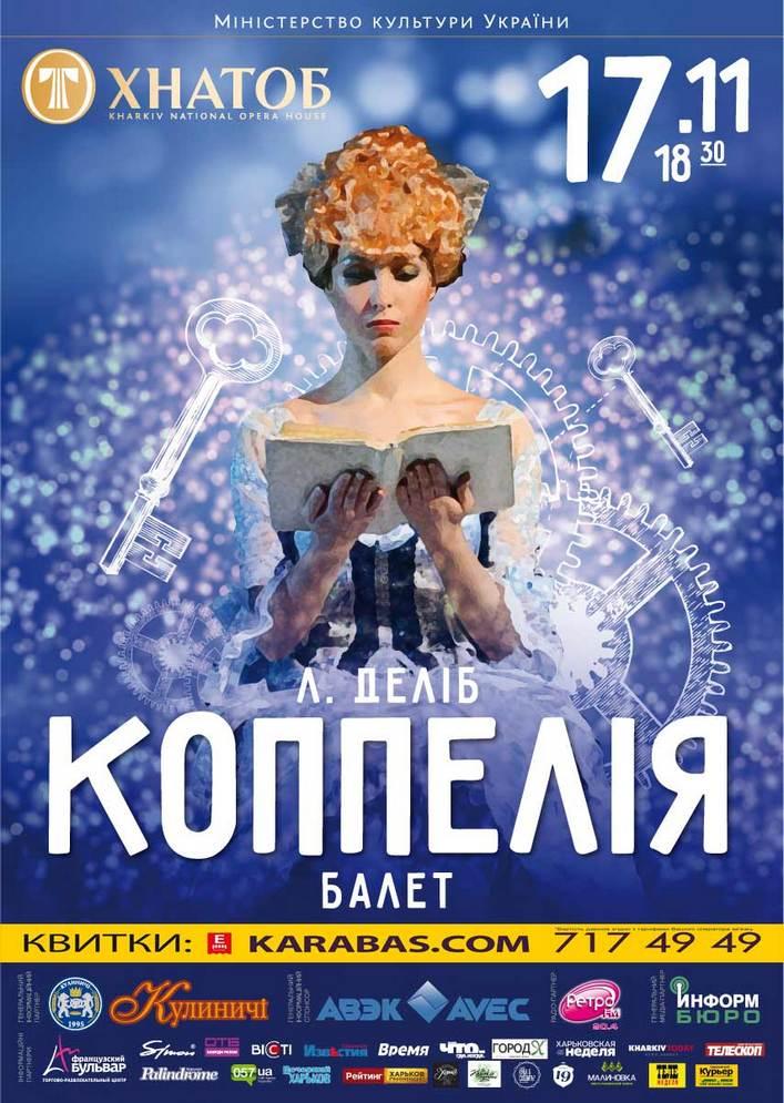 Балет Коппелія Харьков