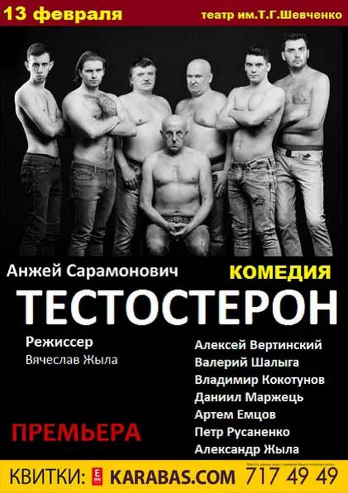 Тестостерон Харьков
